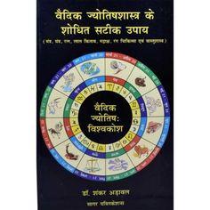 Astrology Books (ज्योतिष पुस्तकें) | Buy Astrology Books at Best Prices | Page 15 Hindi Books, Astrology Books, Book Categories, Latest Books, Books Online, Periodic Table, Periodic Table Chart, Periotic Table