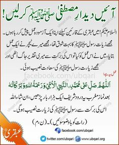 Ziarat-e-Rasul (pbuh)