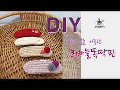[코바늘]코바늘똑딱핀만들기/자투리실핀/코바늘/짧은뜨기/코바늘 크로쉐/표시 안나게 코 마무리/초보도 가능/DIY - YouTube Crochet Bows Free Pattern, Diy Crochet, Crochet Baby, Crochet Hair Clips, Crochet Hair Styles, Crochet Hair Accessories, Girls Hair Accessories, Fabric Flower Brooch, Fabric Flowers
