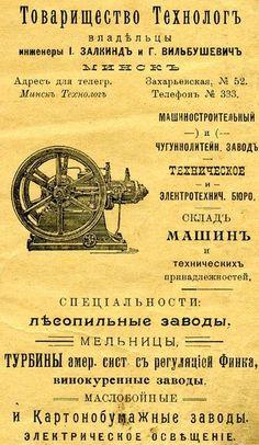 минские объявления