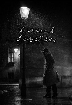Sad Poetry, Shayari and Urdu Ghazals Urdu Funny Poetry, Poetry Quotes In Urdu, Best Urdu Poetry Images, Urdu Poetry Romantic, Love Poetry Urdu, Urdu Quotes, Qoutes, Poetry Famous, Wisdom Quotes