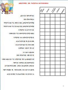 Φύλλα αξιολόγησης παιδιών για το νηπιαγωγείο Greek Language, Classroom Management, Special Education, Assessment, Worksheets, Kindergarten, Preschool, Teacher, Professor