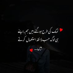 Urdu Quotes With Images, Urdu Funny Quotes, Inspirational Quotes Wallpapers, Amazing Inspirational Quotes, Poetry Quotes In Urdu, Beautiful Quran Quotes, Funny Girl Quotes, Love Poetry Urdu, Islamic Love Quotes
