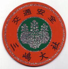 静岡 三嶋大社 http://www.mishimataisha.or.jp