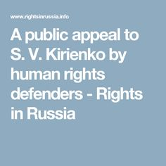 A public appeal to S. V. Kirienko by human rights defenders - Rights in Russia