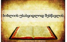 გსურთ, უფრო კარგად გაეცნოთ ბიბლიას? თუ ასეა, დაიწყოთ ბიბლიის უსასყიდლოდ შესწავლა. გთხოვთ, შეავსოთ ეს ფორმა. https://www.jw.org/ka/%E1%83%98%E1%83%94%E1%83%B0%E1%83%9D%E1%83%95%E1%83%90%E1%83%A1-%E1%83%9B%E1%83%9D%E1%83%AC%E1%83%9B%E1%83%94%E1%83%94%E1%83%91%E1%83%98/%E1%83%91%E1%83%98%E1%83%91%E1%83%9A%E1%83%98%E1%83%98%E1%83%A1-%E1%83%A3%E1%83%A1%E1%83%90%E1%83%A1%E1%83%A7%E1%83%98%E1%83%93%E1%83%9A%E1%83%9D%E1%83%93-%E1%83%A8%E1%83%94%E1%83%A1%E1%83%AC%E1%83%90%E1%83%95%E1%83%9A%E1%83%90/