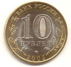 Монеты России и СССР - Погодовка