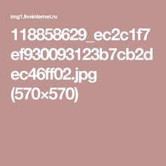 118858629_ec2c1f7ef930093123b7cb2dec46ff02.jpg (570×570)
