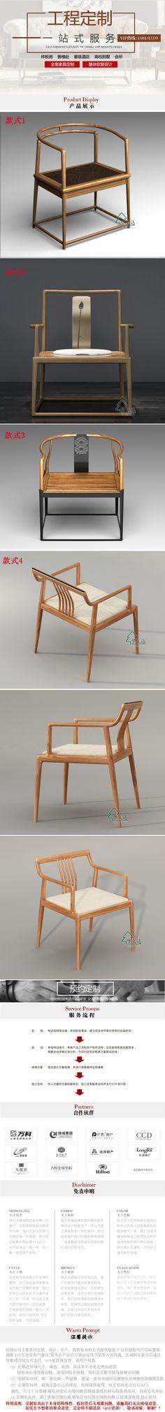 德仕邦 新中式样板房简约实木餐椅 现代中式别墅禅意官帽椅家具-淘宝网