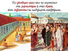 Τετάρτη στο ... Τέταρτο!: Η καθημερινή ζωή και η εκπαίδευση των Αθηναίων Baseball Cards, Books, Greek, Libros, Book, Book Illustrations, Greece, Libri