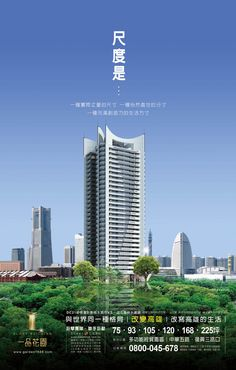 a Building Design Plan, Property Ad, Real Estate Ads, Tower Design, Poster Layout, Amazing Architecture, Facade, Skyscraper, Flyer Design Inspiration