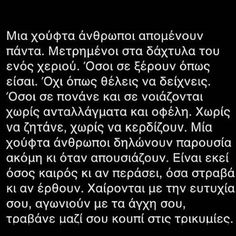 Ουτε χούφτα.... #photography #photographe #insta #instamood #instagood #instagram #instacool #instagood #instalike #like #liked… Greek Quotes, Food For Thought, Confessions, Bff, Real Life, Love Quotes, Clever, Thoughts, Sayings