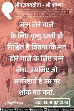 Bhagavad Gita (Sri Krishna) Quotes in Hindi with Images - Janhit Me Jaari Krishna Quotes In Hindi, Hindu Quotes, Indian Quotes, Gujarati Quotes, Spiritual Quotes, Uplifting Quotes, Positive Quotes, Motivational Quotes, Inspirational Quotes