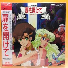 Tobira wo Akete (Open the Door) [G98F5038] LD LaserDisc NTSC OBI Japan AA345