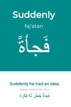 """Learning Arabic MSA (Fabienne) The Arabic adverb """"suddenly"""" and how to use it in a sentence. Arabic To English Translation, Learn English Words, Arabic Phrases, Arabic Words, English Vocabulary Words, English Phrases, Spoken Arabic, Learn Arabic Online, Learn Arabic Alphabet"""