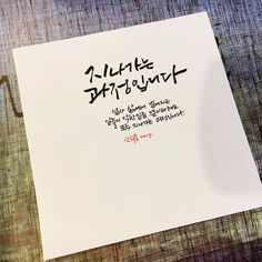 설사 삶에서 벌어지는 일들이 악한 일들 뿐이라 해도   모두 지나가는 과정입니다.   소담. 2017.    #소담캘리 #일상여행 #민트다이어리 Wise Quotes, Words Quotes, Sayings, Korean Handwriting, Korean Quotes, Positive Phrases, K Wallpaper, Typography Poster, Illustrations And Posters