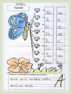 Φύλλα εργασίας αναλυτικοσυνθετικής μεθόδου για την πρώτη δημοτικού (h… Starting School, Activities For Kids, Bullet Journal, Education, Teaching, Kid Activities, Onderwijs, Kid Crafts, Learning