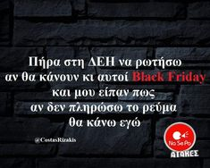 Funny Status Quotes, Funny Greek Quotes, Funny Statuses, Funny Thoughts, Insta Story, Funny Facts, Laugh Out Loud, Sarcasm, Lol