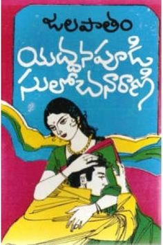 Jalapaatam (జలపాతం) by Yaddanapudi Sulochana Rani ( యద్దనపూడి సులోచనారాణి) - Telugu Book Novel (తెలుగు పుస్తకం నవల) - Anandbooks.com