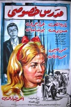 1965 Egypt Movie, Egyptian Movies, Film, Belly Dance, Ronald Mcdonald, Dancers, Classic, Movie Posters, Fictional Characters