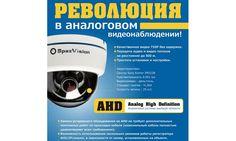AHD — вторая жизнь аналогового видеонаблюдения