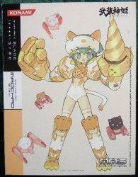 コナミ 武装神姫 マオチャオ