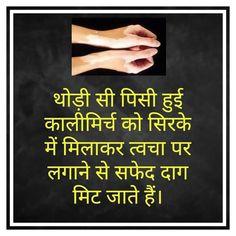 Health Tips In Hindi - Gharelu Nuskhe Good Health Tips, Health And Fitness Articles, Natural Health Tips, Health And Beauty Tips, Health And Nutrition, Health Care, Health Fitness, Home Health Remedies, Natural Health Remedies