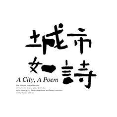 城市如詩 │ 臺南文學季