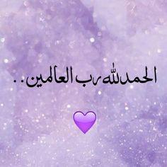 Alhamdulillah alhamdulillah pinterest alhamdulillah altavistaventures Choice Image