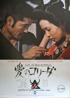 In the Realm of the Senses (1976) [Japan/France]