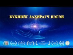 """Best Praise and Worship Music """"The One Who Holds Sovereignty Over Everything"""" (Christian Musical Documentary) Film Su, Praise And Worship Music, Christian Music Videos, Gospel Music, Kirchen, Choir, Gods Love, Musicals, Hold On"""