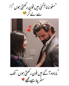 Love Breakup Quotes, Cute Relationship Quotes, Muslim Love Quotes, Cute Love Quotes, Islamic Love Quotes, Cute Love Songs, Cute Relationships, Urdu Funny Poetry, Funny Quotes In Urdu