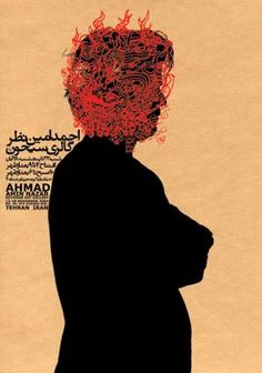 These posters are reminiscent of the Toulouse-Lautrec prints from the 19th cent but with an Islamic and contemporary twist.