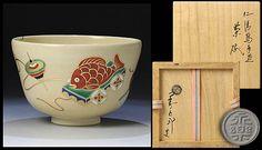 十六代永楽善五郎(即全) 仁清写手遊茶碗 茶道具