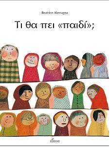 Η παιδοψυχολόγος προτείνει!: Βιβλία για τα παιδιά σας! Reggio Emilia, Bike Messenger, City Art, Baby Play, Book Lists, Preschool, Family Guy, Education, Books