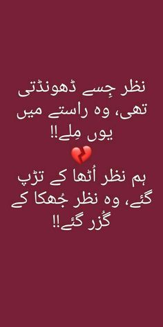 Today we are sharing the best sad whatsapp status updates, for those who are searching for some heart touching and sad messages your Whatsapp status. Poetry Quotes In Urdu, Best Urdu Poetry Images, Love Poetry Urdu, Urdu Quotes, Quotations, Qoutes, Poetry Famous, Whatsapp Text, Love Romantic Poetry