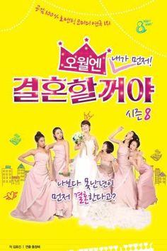 공감 100% 로맨틱 코미디 <오월엔 (내가 먼저) 결혼할꺼야> (시즌8)  http://cafe.daum.net/culturepia/RhHW/25
