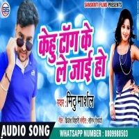 Kehu Tang Ke Le Jai Ho Mithu Marshal new bhojpuri mp3 song