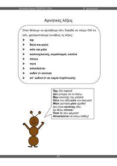 γλώσσα β΄ δημοτικού α΄τεύχος Learn Greek, Greek Language, How To Stay Motivated, Education, Motivation, Learning, School, Greek, Studying