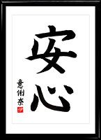 Relax of mind (anshin). Kanji (