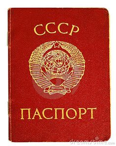 Soviet Union passport. CCCP is cyrillic for SSSR (in Russian: Soyuz Sozialisticheskikh Sovietskikx Respublikh).