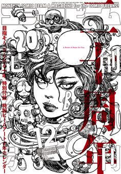 Monthly Comic Beam / 月刊コミックビーム, #20 anniversary with the cover by Katsuya Terada