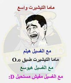 Ma3 el ghasil mafish mosta7il