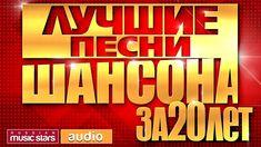 ЛУЧШИЕ ПЕСНИ ШАНСОНА ЗА 20 ЛЕТ *ИЗБРАННАЯ КОЛЛЕКЦИЯ ХИТОВ*