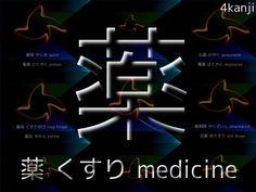 The kanji for medicine.