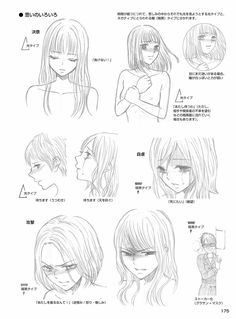 Manga Drawing Tutorials, Manga Tutorial, Drawing Techniques, Drawing Tips, Drawing Reference, Art Tutorials, Drawing Sketches, Drawings, Manga Art