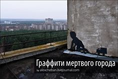 Припять, Чернобыль http://alexcheban.livejournal.com/31164.html