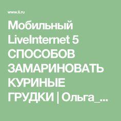 Мобильный LiveInternet 5 СПОСОБОВ ЗАМАРИНОВАТЬ КУРИНЫЕ ГРУДКИ   Ольга_Фадейкина - НЕЗАБУДКА  