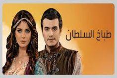 مسلسل طباخ السلطان الجزء 2 الحلقة 10 - هنا - 7ona.com