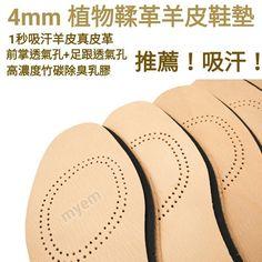 真皮薄鞋墊, 純正羊皮皮革+除腳臭吸臭竹炭乳膠 (男用 / 女用), 吸汗 除臭 吸腳汗 乾爽舒適 厚度4mm